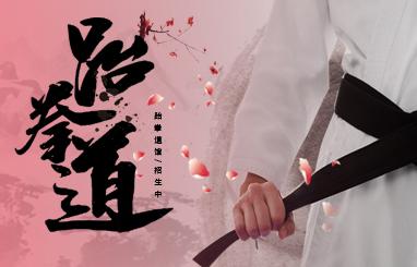 花郎跆拳道