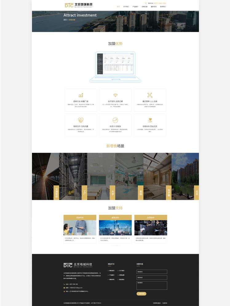 北京地城科技