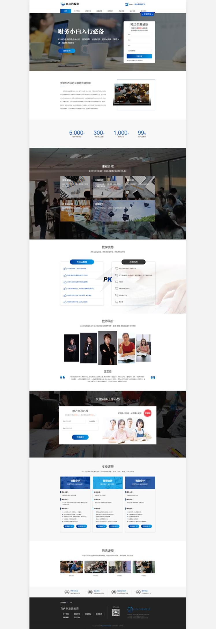 沈阳东志远财会服务有限公司