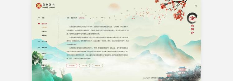 北京同星科技有限公司