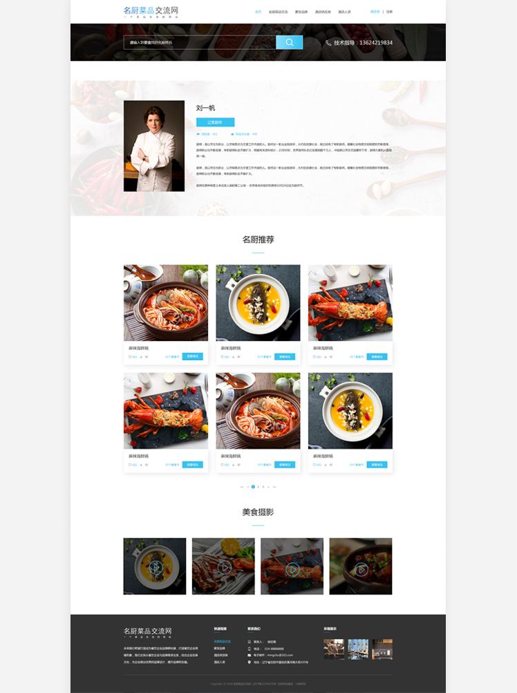 名厨菜品交流网