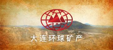 大熊科技成功与环球矿产合作