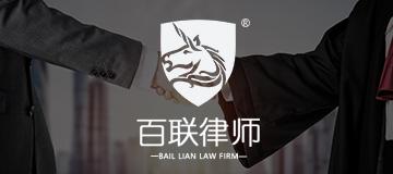 大熊科技成功与百联律师合作