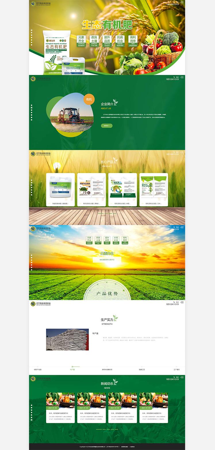 辽宁浩谷之星智慧农业科技