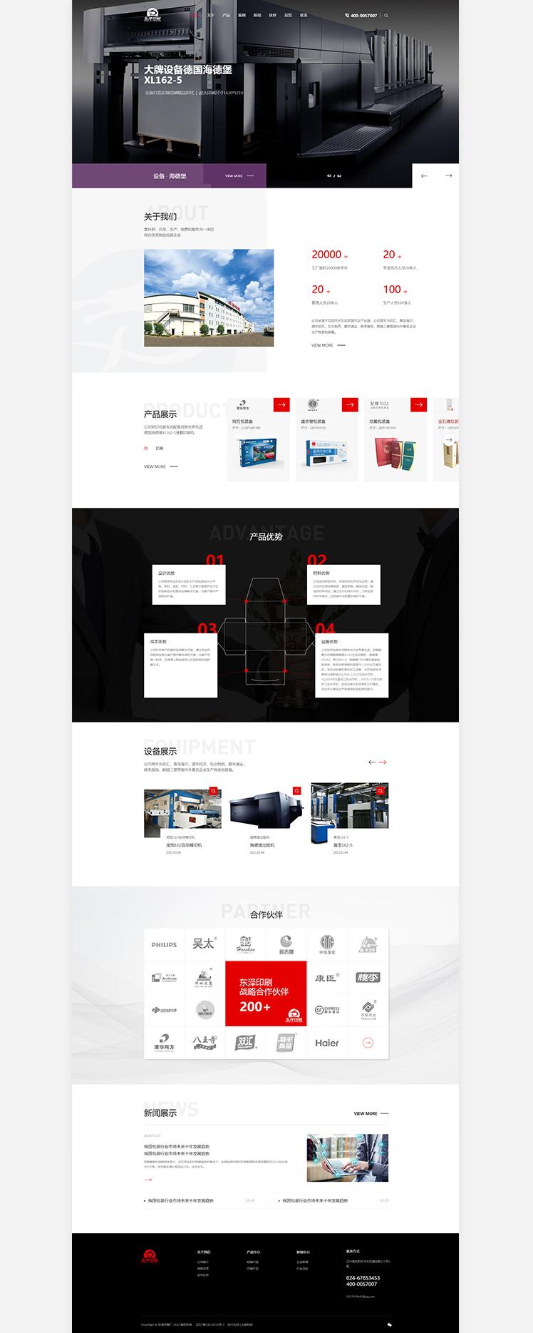 东泽印刷有限公司