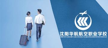 大熊科技成功与华航航空培训学校合作