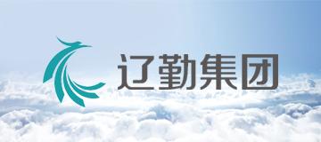 大熊科技成功与辽勤集团合作