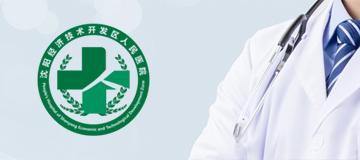 大熊科技成功与沈阳经济技术开发区人民医院合作