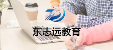 大熊科技成功与东志远教育合作