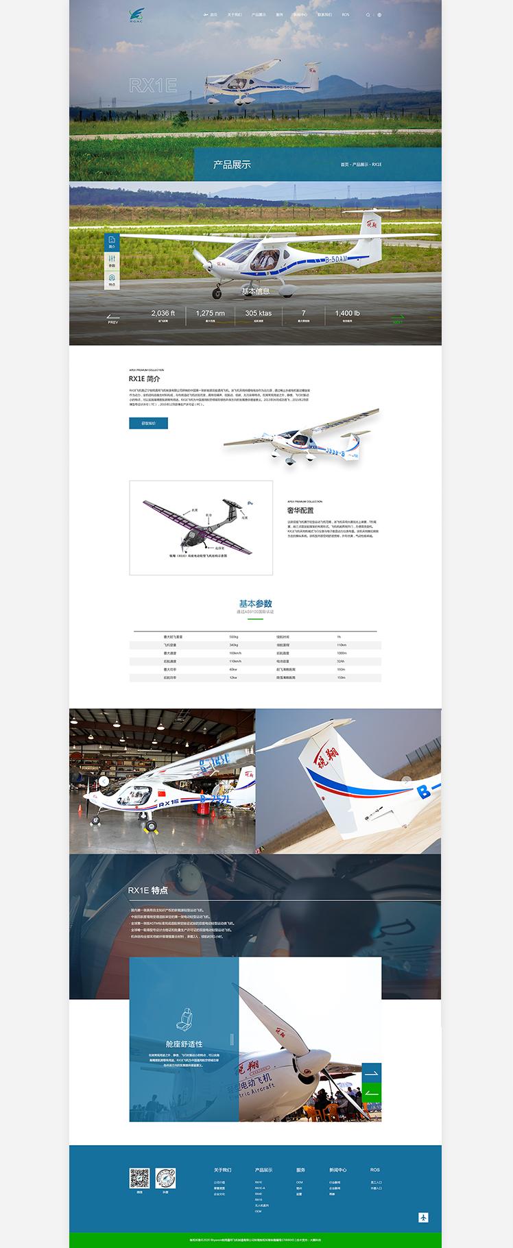 辽宁锐翔通用飞机制造有限公司