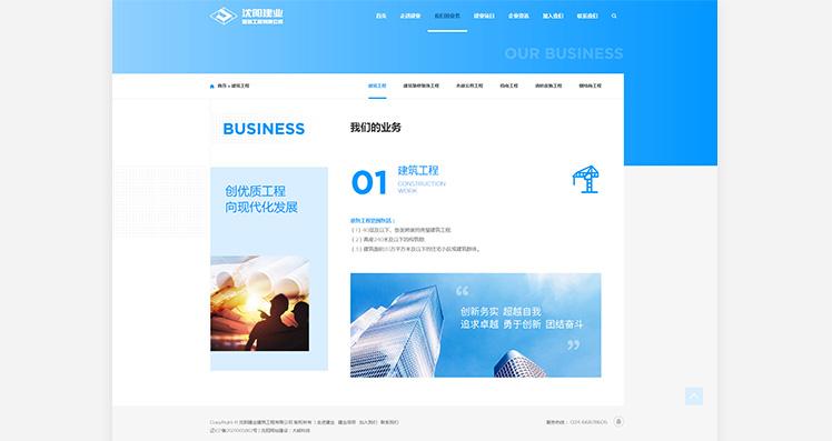 沈阳建业建筑工程有限公司
